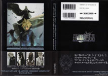 Final Fantasy VII Advent Children Complete Post Card Book